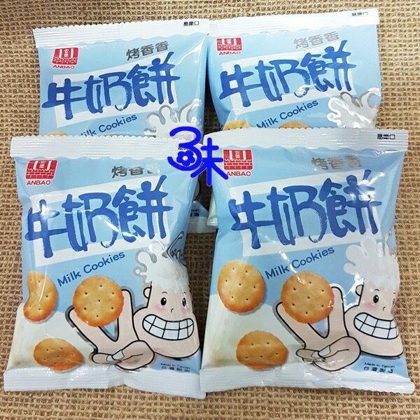 (台灣) 安堡 牛奶餅 量販袋(Milk cookies)1包 1800 公克(約60小包) 特價 315元 【4712052017016】 另有蔬菜餅 蜂蜜小麻酥 地瓜餅 五香胡椒餅