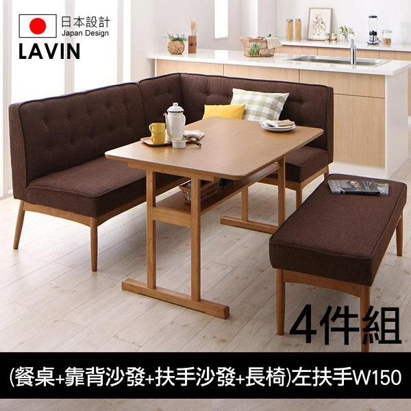 【LAVIN】日本設計北歐設計客餐廳家具組_4件組(餐桌+靠背沙發1張+扶手沙發1張+長椅1張)左扶手W150 - 限時優惠好康折扣