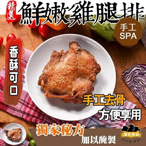 【濎好】鮮嫩雞腿排/炸雞腿排(270g)