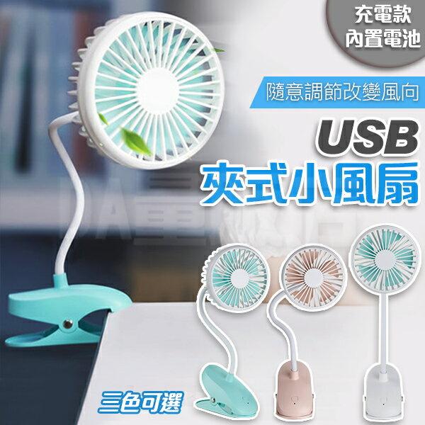 USB 充電夾式風扇 迷你電扇【現貨最低價】可彎式夾子 大風量 桌面夾扇 嬰兒車 推車 隨身扇 辦公室 三色可選