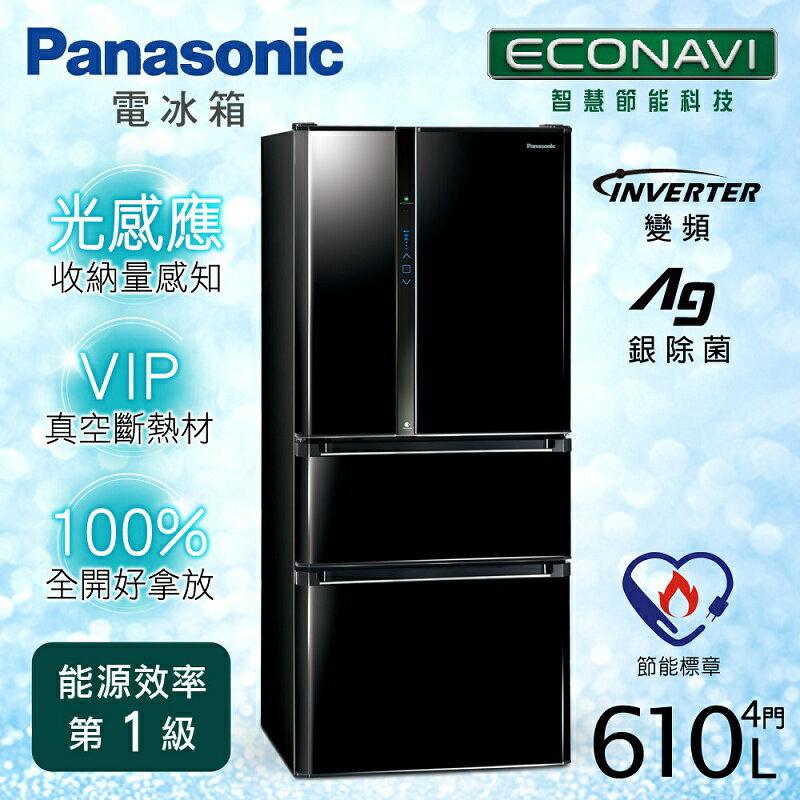 【Panasonic 國際牌】ECONAVI 610L四門變頻電冰箱/光釉黑(NR-D618HV)