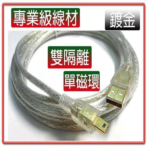 US-25(1米)USB2.0A公-MINI5P公鍍金透明強化線