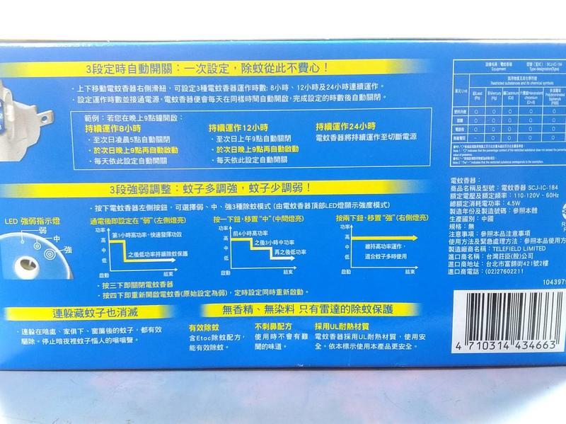 雷達 2電蚊香器+2補充瓶 無香精無染料【14434663】電蚊香液 驅蚊 居家用品《八八八e網購 1
