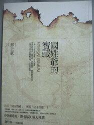【書寶二手書T1/一般小說_LOB】國姓爺的寶藏_蘇上豪
