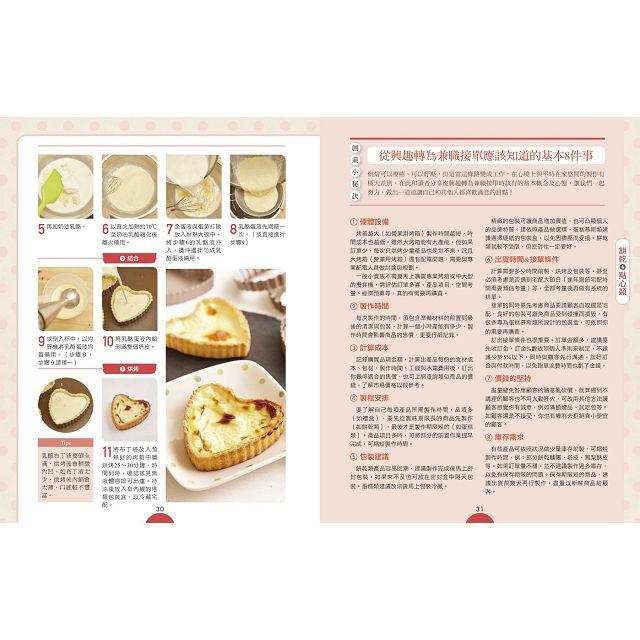 小資烘焙創業的第一本書:超好評食譜,以及從心理準備、成本估算到有效行銷等全方位創業指南 5