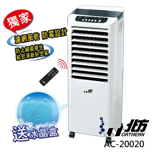 北方移動式冷卻器(霧化扇)AC-20020