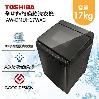 (限時領卷現折)TOSHIBA 17公斤奈米悠浮泡泡鍍膜變頻洗衣機 AW-DMUH17WAG