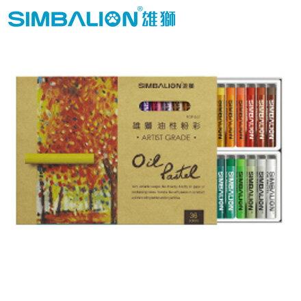 雄獅 專家用油性粉彩(36色) POP36/1