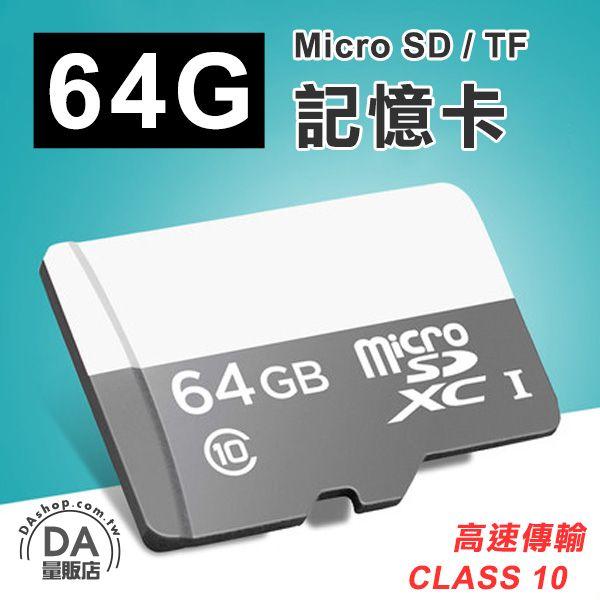 《3C任選三件9折》micro SD TF 記憶卡 Class10 64G 手機 平板 相機 行車記錄器(V50-1385)