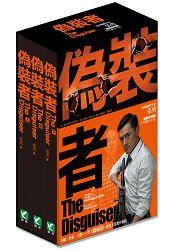 偽裝者~影視劇本小說盒裝套書     上、中、下三冊不分售