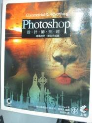 【書寶二手書T4/電腦_WFI】Photoshop設計師聖經. 商業設計.廣告合成篇_Al Ward_附光碟