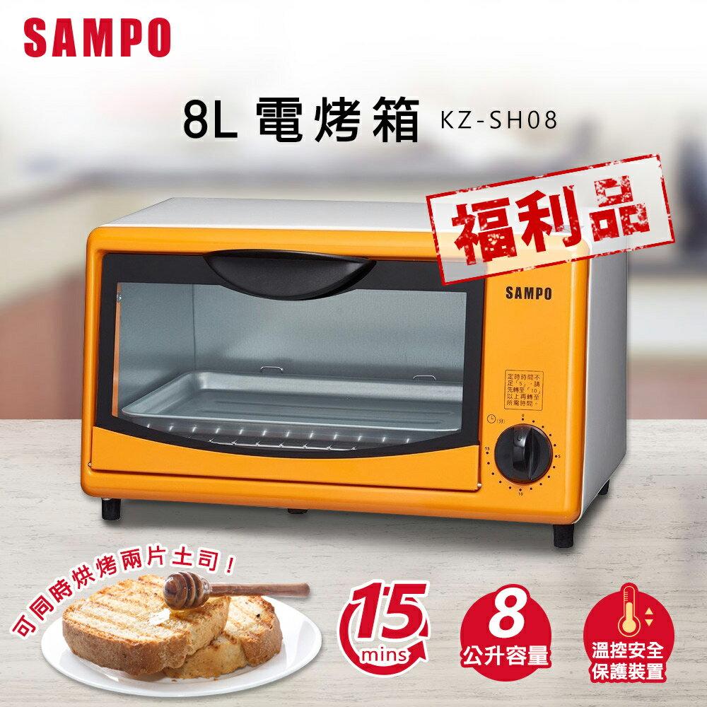 SAMPO聲寶小家電品牌館 【會員神券】滿666折50▶(展示品)SAMPO聲寶 8L電烤箱 KZ-SH08-C★  限量2台