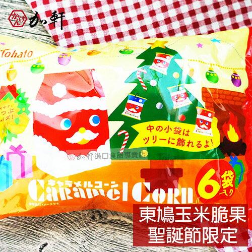 加軒進口食品:《加軒》日本東鳩玉米脆果聖誕節限定包裝★1月限定全店699免運