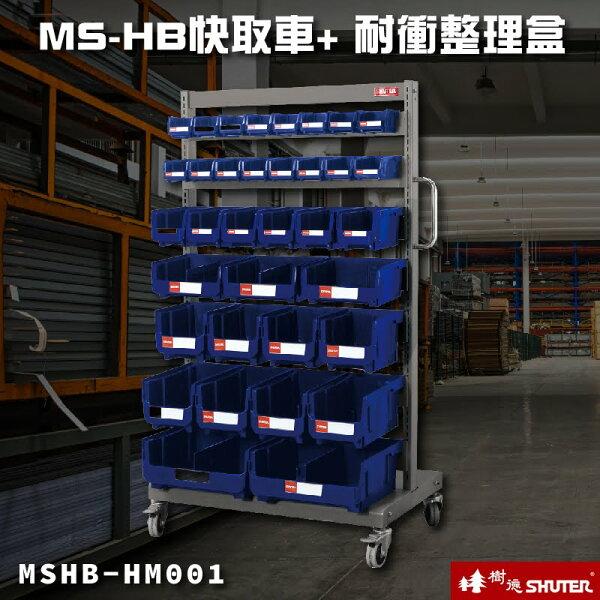 【超值精選零件櫃】MSHB-HM001MS-HB快取車+耐衝整理盒工業效率車零件櫃工具車快取車工廠車行