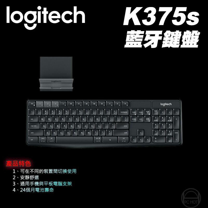 Logitech 羅技 K375S 無線 藍牙 鍵盤 PCHot 1