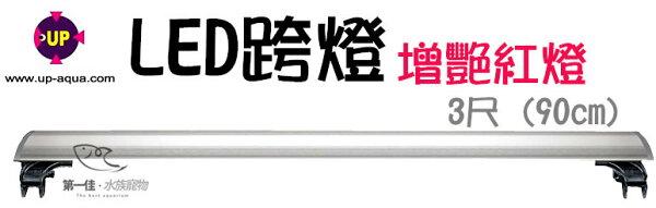 [第一佳水族寵物]台灣雅柏UP[3尺紅龍、血鸚鵡增艷紅燈]U系列LED超薄跨燈(90cm)免運
