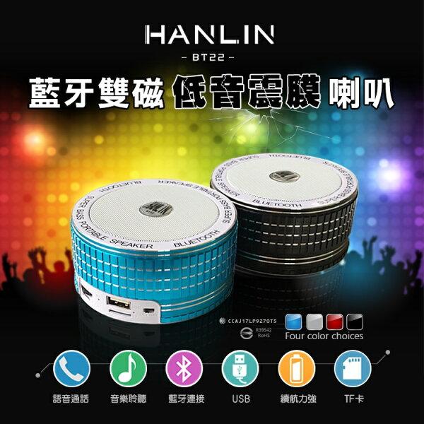 HANLIN-BT22藍芽雙磁低音震膜喇叭