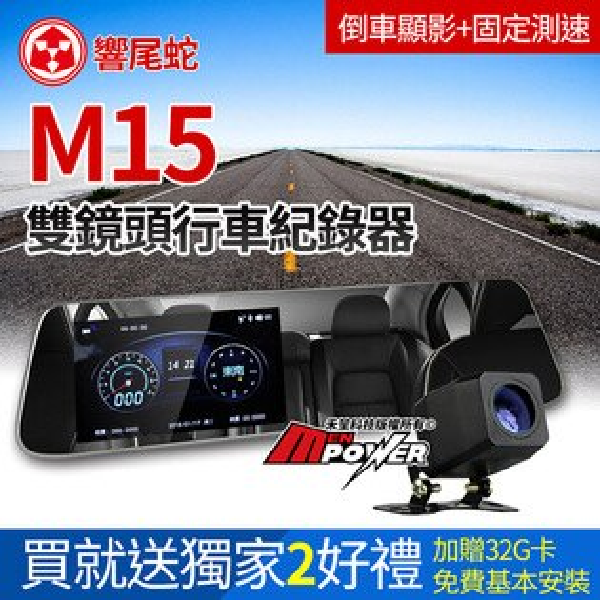 禾笙科技:【送32G+免費基本安裝】響尾蛇M15後視鏡行車紀錄器雙鏡頭1080p高清錄影倒車顯影行車記錄器【禾笙科技】
