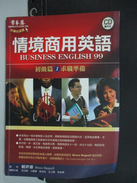 【書寶二手書T1/語言學習_NSK】情境商用英語:初級篇1-求職準備(附1CD)