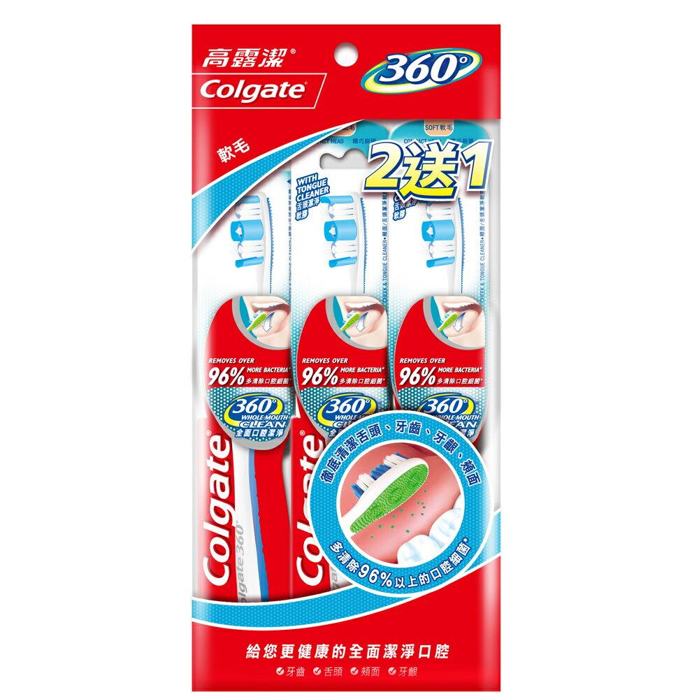 Colgate高露潔牙刷360度全面2 1~德芳保健藥妝~
