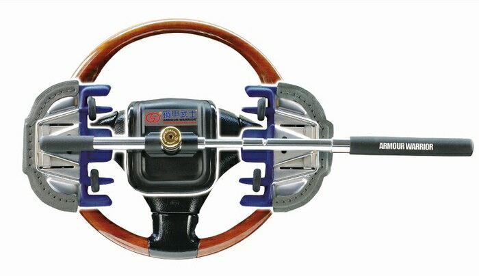 鋼甲武士10代 旗艦扣鎖 皮套款 - 附收納袋 98%車款適用  最強方向盤鎖