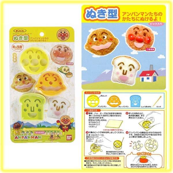 日本製 麵包超人 飯模/飯糰印模 *夏日微風*