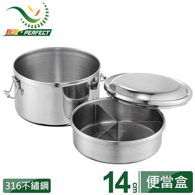 PERFECT 理想 極緻316雙層圓形便當盒14CM-台灣製造 / 個