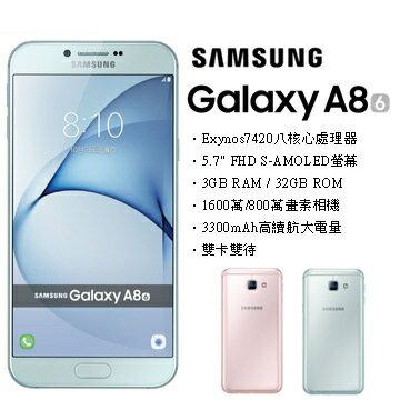 SAMSUNG Galaxy A8 2016版 SMA810 纖薄大螢幕 好買網