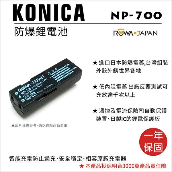 攝彩@樂華柯尼卡NP-700電池NP700外銷日本原廠充電器保固一年全新Konica