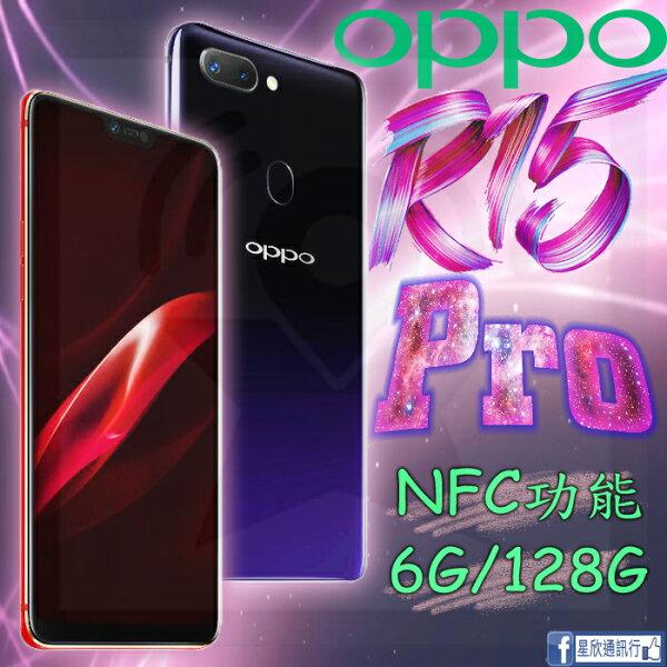 【星欣】OPPOR15PRO高階上市款6G128G首款NFC功能生活更便利AI智慧手機超厲害直購價