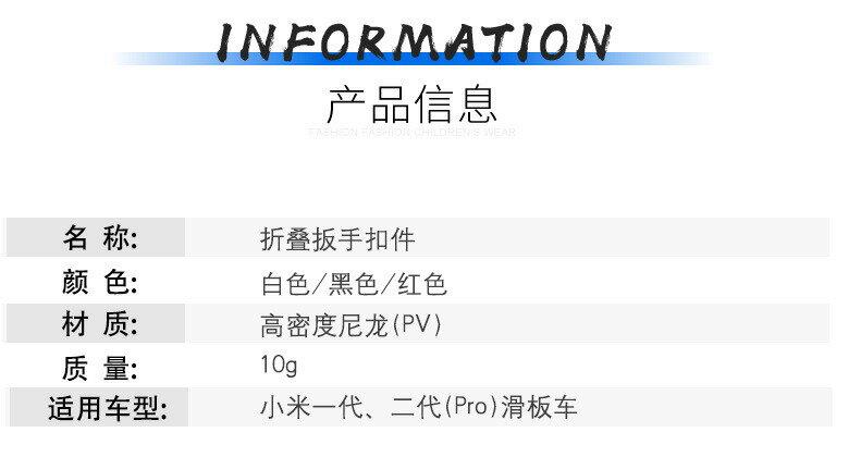原廠【台灣現貨】米家電動滑板車扳手扣件 折疊扳手扣件 保護扣件 小米滑板車配件 8