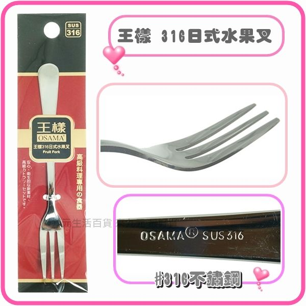 【九元生活百貨】王樣 316日式水果叉 #316不鏽鋼 叉子