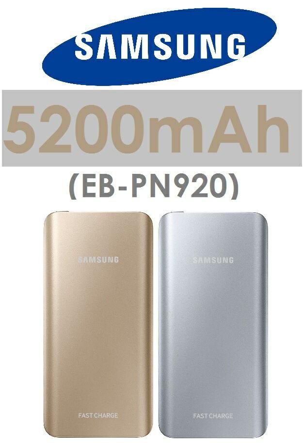 【正原廠吊卡盒裝】三星 Samsung 5200mAh 原廠行動電源 移動電源 雙向閃充