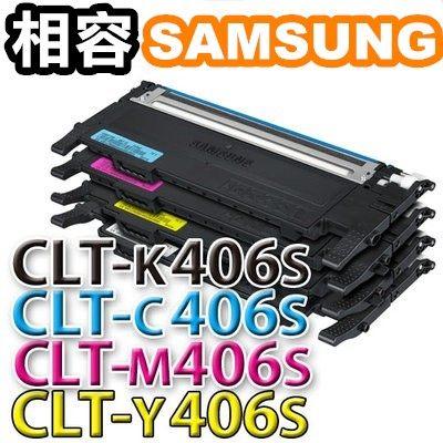 SAMSUNG CLT-C406S藍色相容碳粉匣一支/CLP-365W/CLX-3305W/SL-460W/SL-460FW/SL-C1860FW
