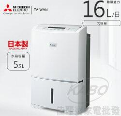 周末下殺(MITSUBISHI三菱)日本製16L/日清淨除濕機MJ-E160HN 現貨