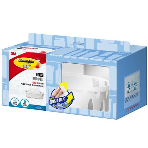 來易購:3M居家防水收納浴室置物籃