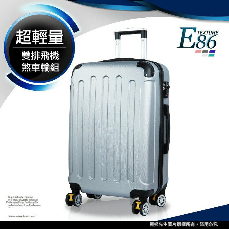 《熊熊先生》2018行李箱特賣會 輕量旅行箱 八輪拉桿箱 24吋霧面硬箱 防撞護角 剎車靜音輪 TSA海關鎖 E86 商務箱
