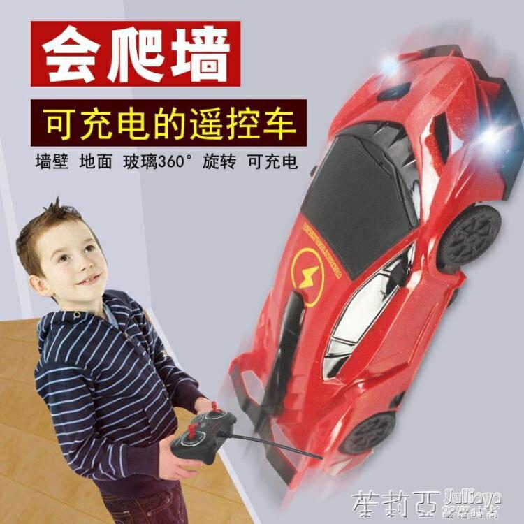 【限時折扣】【牆上行駛】爬牆車遙控汽車充電特技吸牆兒童玩具車男孩抖音同款