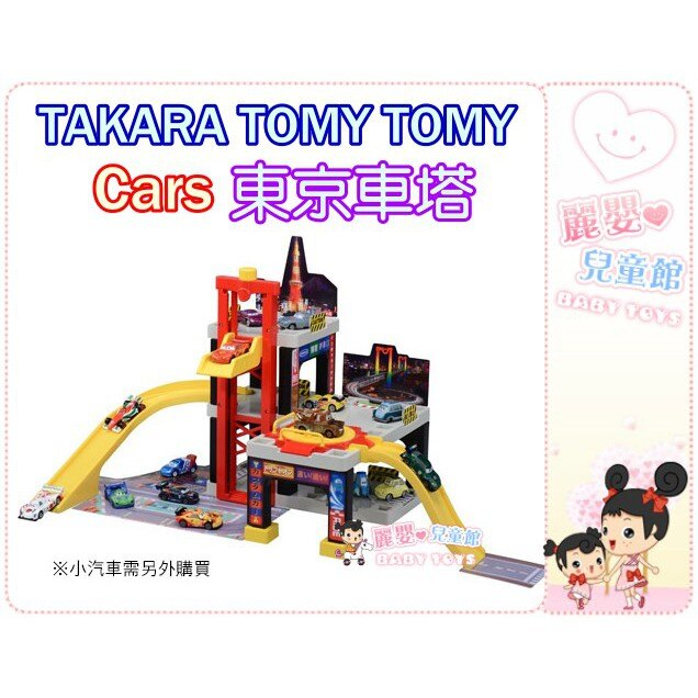 麗嬰兒童玩具館~TAKARA TOMY多美小汽車-TOMICA 交通世界-Cars 東京車塔