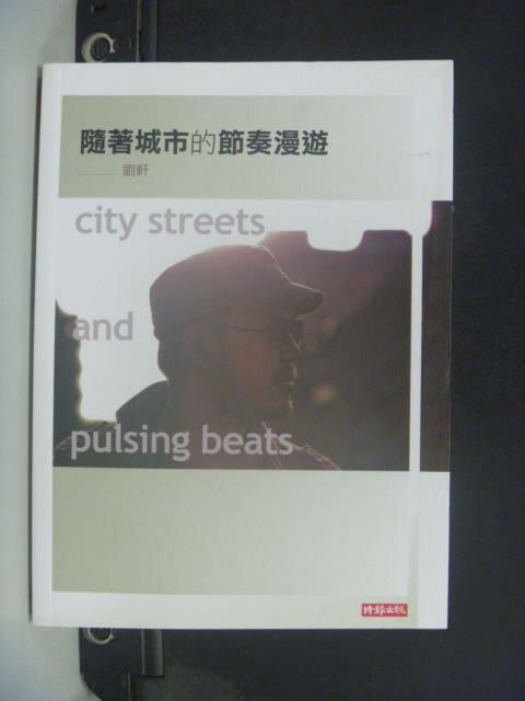 【書寶二手書T8/短篇_GSR】隨著城市的節奏漫遊_劉軒