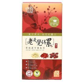青荷 謙善草本 有機漢方養氣茶(老是覺得累) 6公克x12包/盒