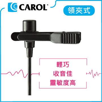 <br/><br/>  【CAROL】領夾式麥克風 MDM-863 – 輕巧、收音佳、靈敏度高、演講/教學適用<br/><br/>