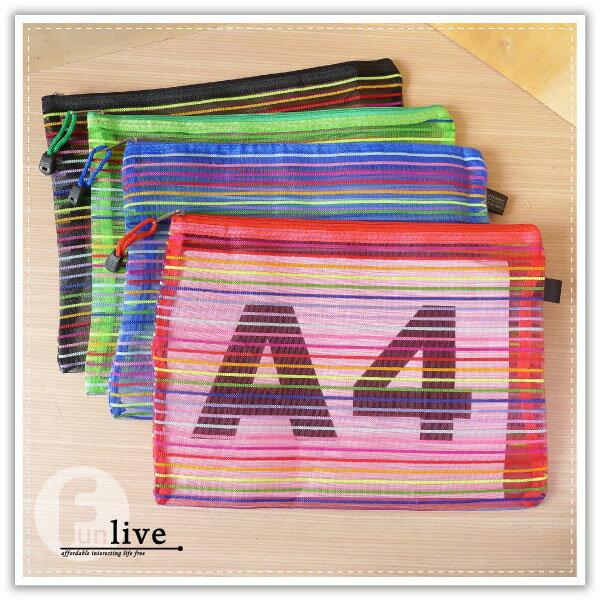 【aife life】A4條紋文件袋/條紋文件夾/拉鍊文件袋/尼龍收納袋/條紋網 資料袋/A4資料夾/A5/A6/收納包