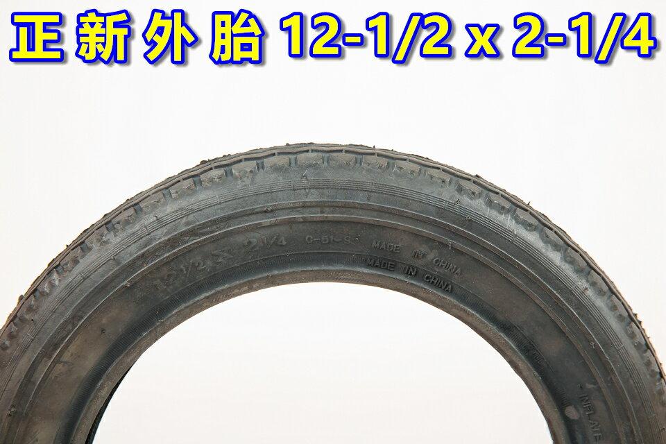 《意生》正新輪胎 12-1/2 x 2-1/4 童車外胎 12-1/2*2-1/4(12吋輪胎 細紋)12吋兒童腳踏車