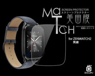 台灣品牌設計 ASUS ZENWATCH2 男錶 /女錶 美曲膜 (近滿版)