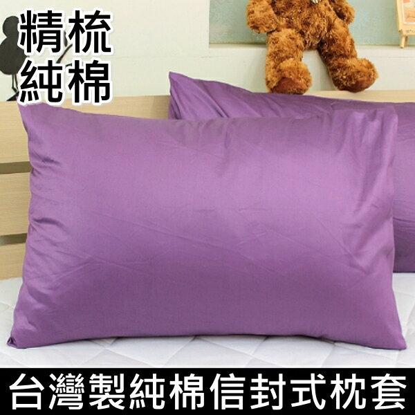 100%精梳棉美式信封枕套~百搭素色系列~純棉透氣親膚觸感細緻  枕頭套MIT 多色 ~華