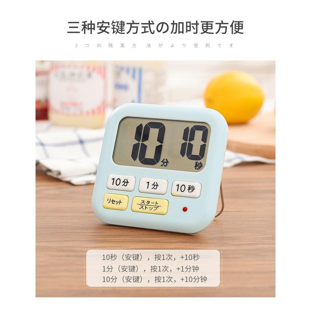 廚房計時器提醒器帶磁鐵倒計時定時器秒表學生鬧鐘2色igo 3