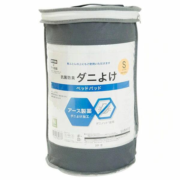 舒眠墊 抗菌防蟎 N-CLEAN 單人 NITORI宜得利家居 5