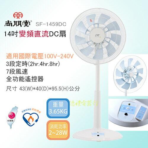 【億禮3C家電館】尚朋堂14吋DC變頻立扇SF-1459DC.台灣製造