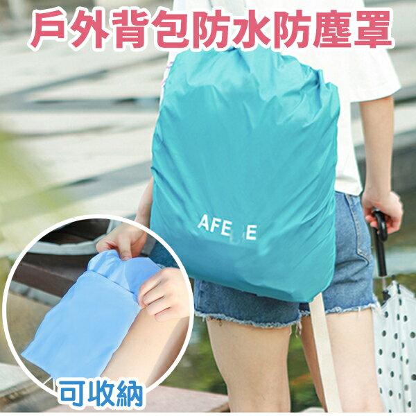 旅行用品 戶外背包防水防塵罩 背包雨衣 後背包 露營 登山健行 旅遊出國 書包 可折疊 騎